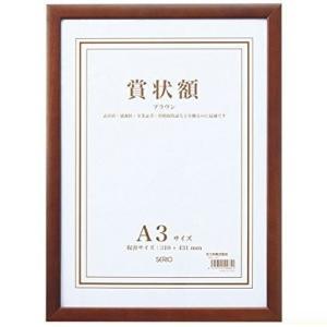 木製賞状額 ブラウン A3 SRO-1087-40 セキセイ SERIO 受発注商品|y-sharaku