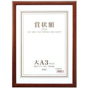 木製賞状額 ブラウン 大A3 SRO-1089-40 セキセイ SERIO 受発注商品|y-sharaku