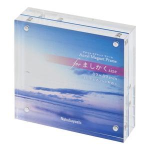 アクリルマグネットフレーム フォトフレーム ましかく89判 フ-ACM-89 ナカバヤシ 受発注商品|y-sharaku