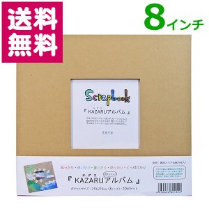 KAZARUアルバム  8インチ 万丈 ゆうパケット便 同梱不可 送料無料|y-sharaku