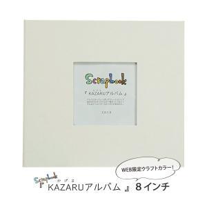 KAZARUアルバム カザルアルバム 8インチ ホワイト WH WEB限定 万丈|y-sharaku