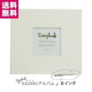 KAZARUアルバム カザルアルバム  8インチ ホワイト WH 万丈 ゆうパケット便 同梱不可 送料無料|y-sharaku