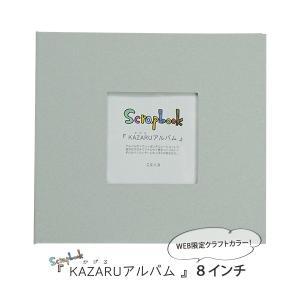 KAZARUアルバム カザルアルバム 8インチ グレー GY WEB限定 万丈|y-sharaku