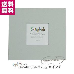 KAZARUアルバム カザルアルバム  8インチ グレー GY 万丈 ゆうパケット便 同梱不可 送料無料|y-sharaku