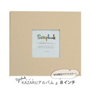 KAZARUアルバム カザルアルバム 8インチ クラフト KR WEB限定 万丈|y-sharaku