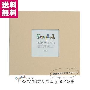 KAZARUアルバム カザルアルバム  8インチ クラフト KR 万丈 ゆうパケット便 同梱不可 送料無料|y-sharaku