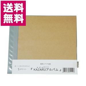 KAZARUアルバム 8インチ用替台紙 5枚入り ゆうパケット便 送料無料|y-sharaku