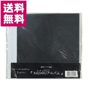 KAZARUアルバム 8インチ用 ブラック 替台紙 万丈 ゆうパケット便 送料無料|y-sharaku