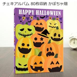 ハロウィンチェキアルバム チェキ・名刺サイズ 80枚収納 かぼちゃ畑 万丈|y-sharaku