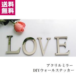 アクリルミラー DIYウォールステッカー LOVE クリックポスト 送料無料 代引不可 同梱不可|y-sharaku