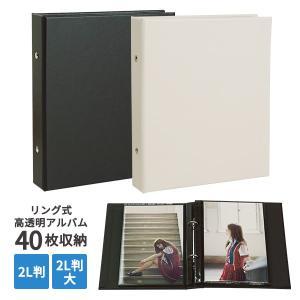 ポケットアルバム リング式高透明アルバム 黒ポケット 2L判40枚収納 ブラック・ホワイト|y-sharaku