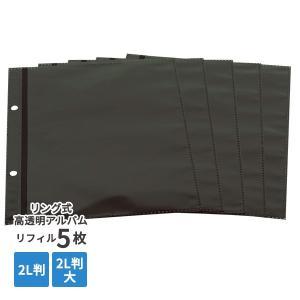 リング式高透明アルバム 専用替台紙 黒台紙 5枚入|y-sharaku