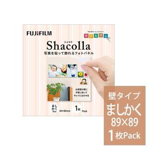 シャコラ shacolla 壁タイプ ましかく 89×89mm 単品 富士フィルムの商品画像