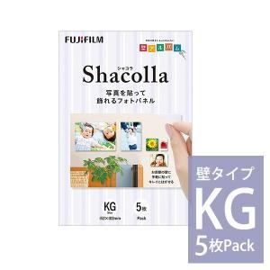 シャコラ shacolla 壁タイプ KG判 5枚パック 富士フィルムの商品画像 ナビ