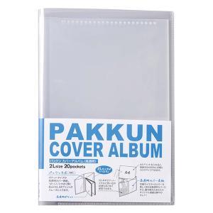 フォトアルバム 2L判 20枚収納 パックン カバーアルバム 高透明 PKA-7403 セキセイ|y-sharaku