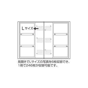 ポケットアルバム L判3段 246枚収納 クラウド FINN-7765-67 フィンダッシュ セキセイ 受発注商品|y-sharaku|04