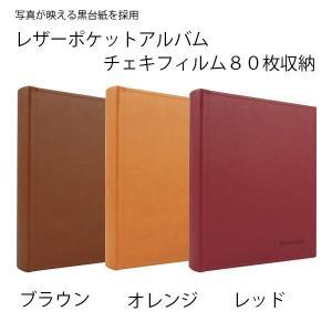 キング チェキ用アルバム レザーポケットアルバム チェキ80(ブラウン・オレンジ・レッド)|y-sharaku
