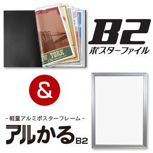 ポスターファイル B2 24枚収納可能 & 軽量アルミポスターフレーム アルかる B2 セット|y-sharaku