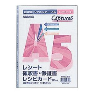 受発注商品 ナカバヤシ 超薄型ホルダー・キャプチャーズ A5判10P  HUU-A5CB|y-sharaku