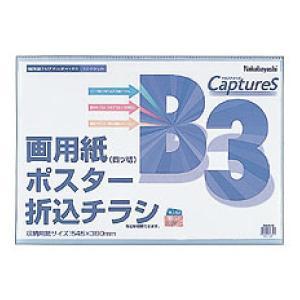 受発注商品 ナカバヤシ 超薄型ホルダー・キャプチャーズ B3判10P  HUU-B3CB|y-sharaku