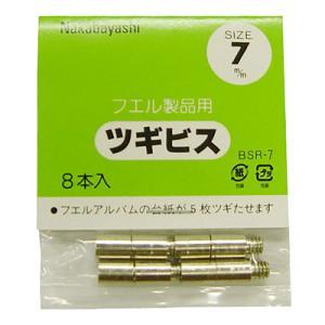 ツギビス 7mm 8本入 BSR-7 ナカバヤシ 受発注品 ゆうパケット便 ポイント消化 送料無料|y-sharaku