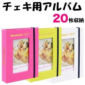 チェキ用ポケットアルバム 20枚収容 TOSY-CK-20|y-sharaku