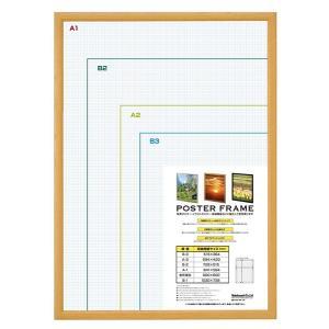 木製 ポスターフレーム A1 ナチュラル フ-LPFW-A1-N【受発注商品】|y-sharaku