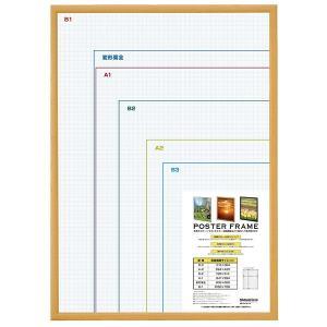 木製 ポスターフレーム B1 ナチュラル フ-LPFW-B1-N【受発注商品】|y-sharaku