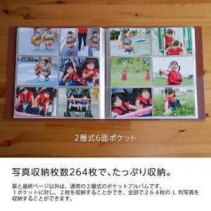デザインポケットアルバム L判 256枚収納 溶着式 ブラウン DPA-6L-BR ナカバヤシ 受発注商品|y-sharaku|04