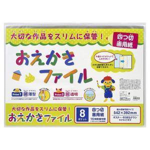 おえかきファイル 四つ切画用紙 クリア CBCT-B3C ナカバヤシ 受発注商品|y-sharaku