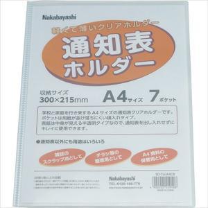 通知表ホルダー A4 7ポケット クリアブルー SD-TU-A4CB ナカバヤシ 受発注商品|y-sharaku