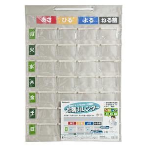 お薬カレンダー(壁掛タイプ) グレー IF-3010GY ナカバヤシ 受発注商品 y-sharaku