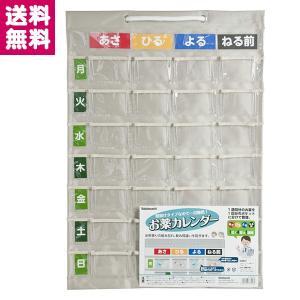 お薬カレンダー(壁掛タイプ) グレー IF-3010GY ナカバヤシ 受発注商品 ゆうパケット便 送料無料 y-sharaku