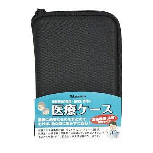 医療ケース ブラック IF-3030BK ナカバヤシ 受発注商品 y-sharaku