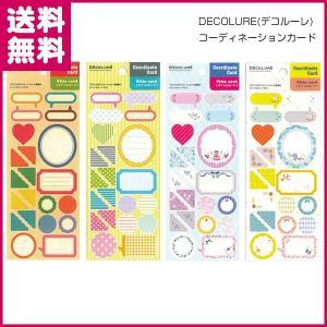 フォトコーディネーションカード ナチュラル/パターン/ウェディング/ベビー DECOLURE(デコルーレ) PTCD-101 ナカバヤシ 受発注商品 ゆうパケット便 送料無料|y-sharaku