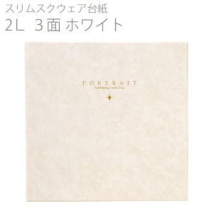 スリムスクウェア台紙 2L(カビネ) サイズ 3面 (角×3枚) ホワイト ハクバ 受発注商品|y-sharaku