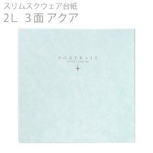 スリムスクウェア台紙 2L (カビネ) サイズ 3面 (角×3枚) アクア ハクバ 受発注商品|y-sharaku