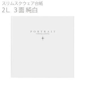スリムスクウェア台紙 2L (カビネ) サイズ 3面 (角×3枚) 純白 ハクバ 受発注商品|y-sharaku