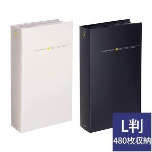 ポケットアルバム ビュート+(プラス) L判写真480枚収納 ホワイト/ブラック ABP-L480 ハクバ 受発注商品|y-sharaku