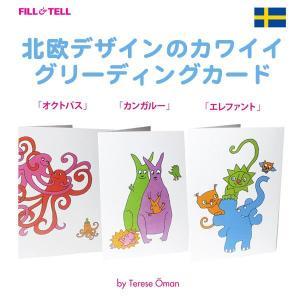 北欧デザインのグリーティングカード My best book about meにもオススメ|y-sharaku