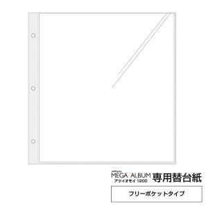 フリーポケットタイプ 替台紙 メガアルバム1200用 ATSUI OMOI(アツイオモイ) 10枚入 万丈|y-sharaku