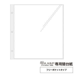 フリーポケット 替台紙 メガアルバム1500用 ATSUI OMOI(アツイオモイ) 10枚入 万丈|y-sharaku