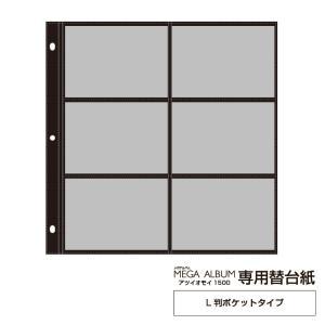 L判写真用 替台紙 メガアルバム1500用 ATSUI OMOI(アツイオモイ) 10枚入 万丈|y-sharaku