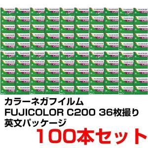 カラーネガフイルム FUJICOLOR C200 36枚撮り 英文パッケージ 100本 富士フイルム 送料無料|y-sharaku