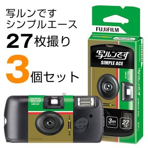 写ルンです シンプルエース 27枚撮 3個セット 富士フイルム