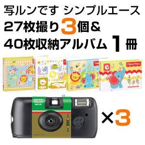 写ルンです シンプルエース 27枚撮 3個 & L判写真40枚収納アルバム 1冊 セット 富士フイルム|y-sharaku
