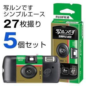 写ルンです シンプルエース 27枚撮 5個セット 富士フイルム y-sharaku