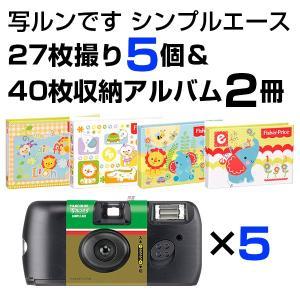 写ルンです シンプルエース 27枚撮 5個 & L判写真40枚収納アルバム 2冊 セット 富士フイルム y-sharaku