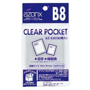 アゾン クリアポケット B8 30枚入 AZ-530 セキセイ 受発注商品|y-sharaku