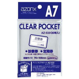 アゾン クリアポケット A7 30枚入 AZ-533 セキセイ 受発注商品|y-sharaku